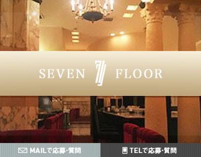 SEVEN-7-FLOOR 北新地(セブンフロアー)