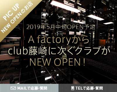 A factory(エースファクトリー)から新しくクラブがOPEN!!